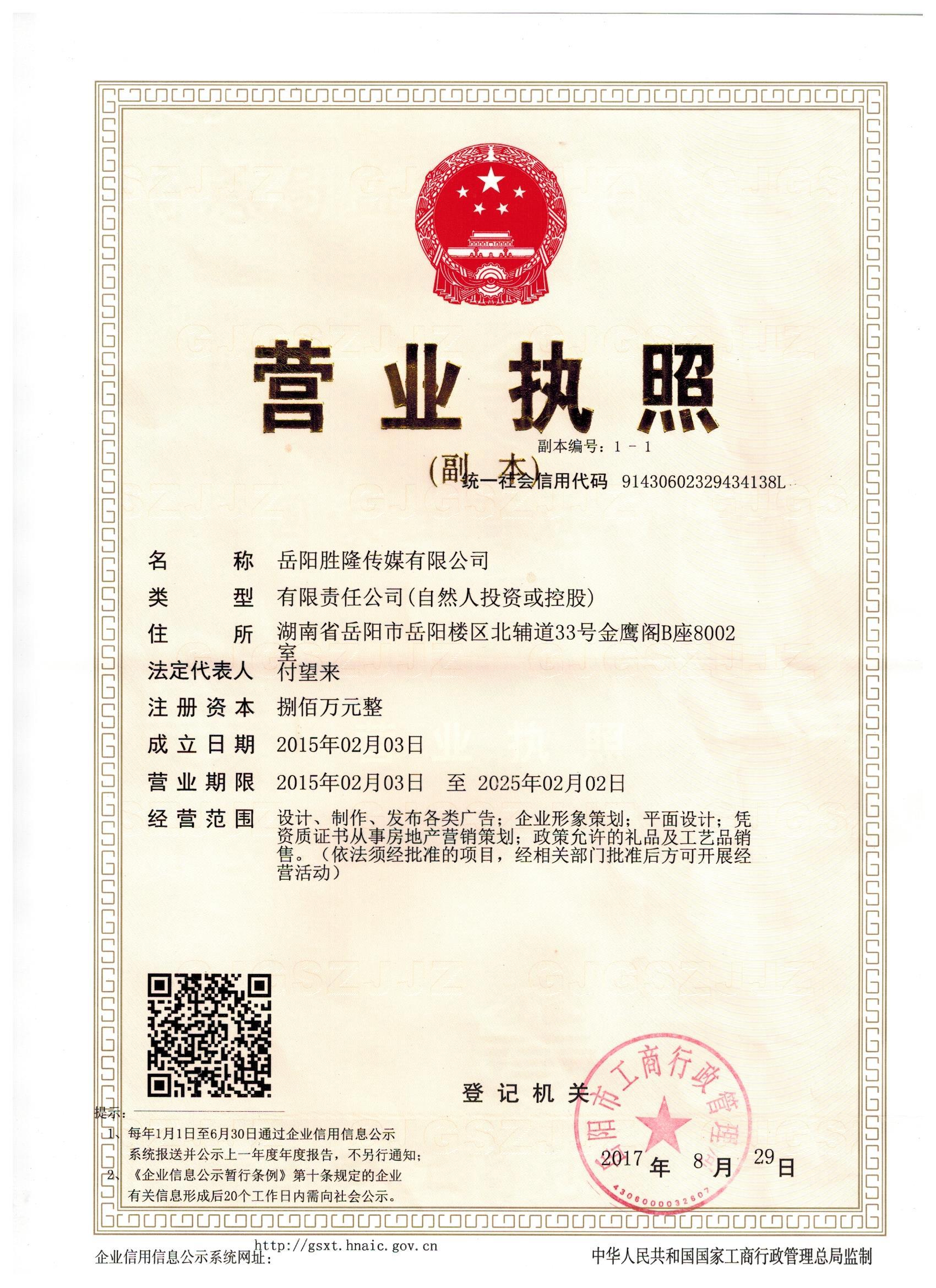 岳阳胜隆传媒有限公司