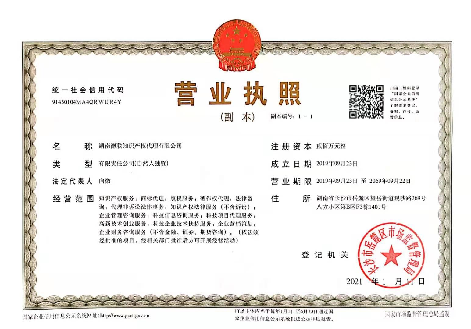 湖南德联知识产权代理有限公司