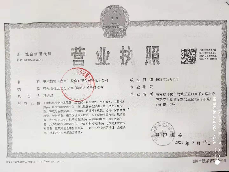 中大检测湖南股份有限公司怀化分公司