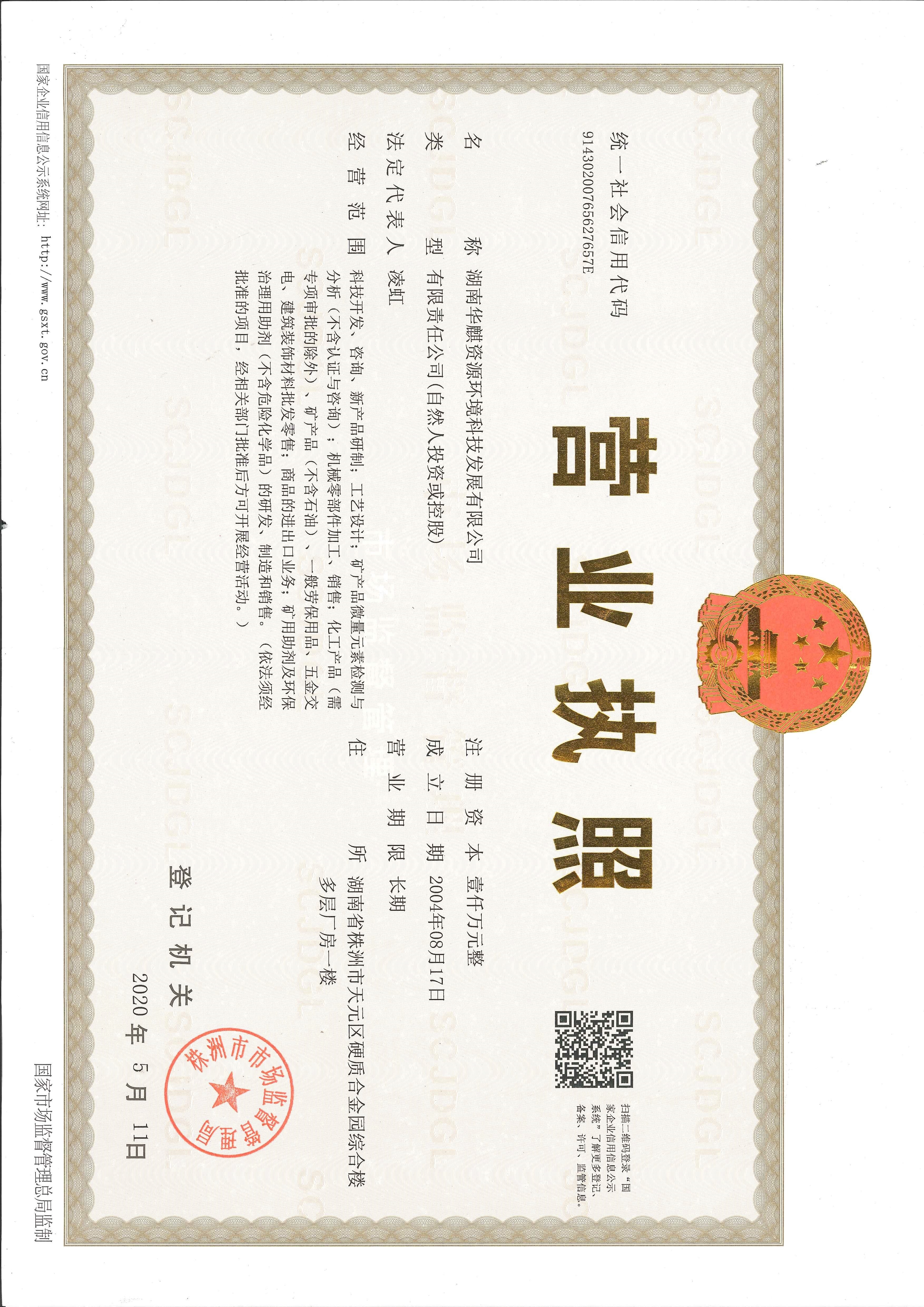 湖南华麒资源环境科技发展有限责任公司
