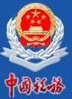 益阳市国家税务局