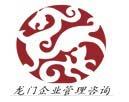 湖南龙门企业管理咨询有限公司