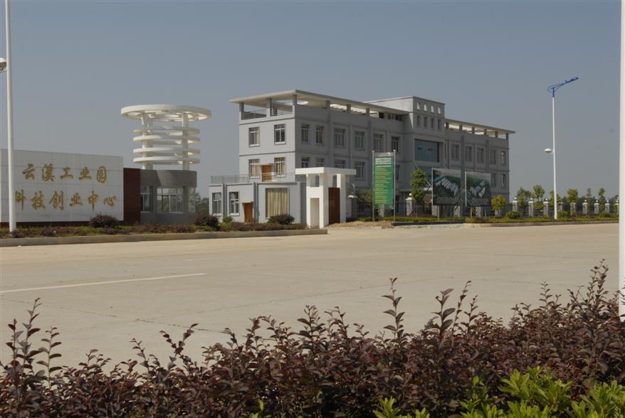 岳阳市云溪工业园科技创业服务中心