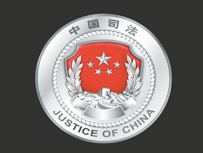 益阳市司法局