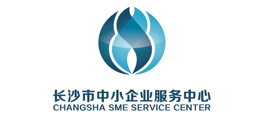 长沙市中小企业服务中心