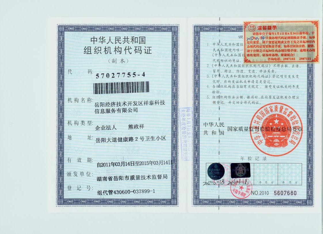 2014031811094521732012组织机构代码证(副本)