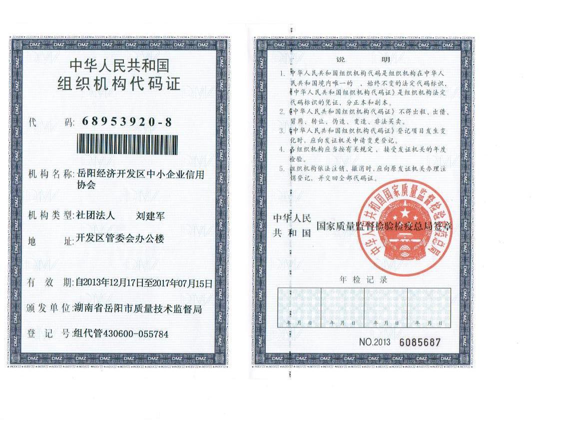 岳阳经济开发区中小企业信...