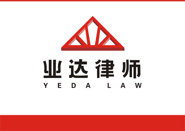 湖南业达律师事务所