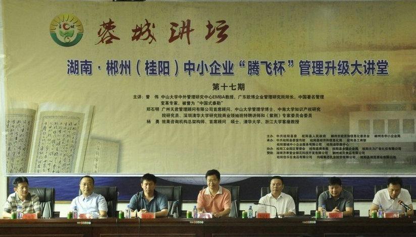 """湖南郴州(桂阳)中小企业""""腾飞杯""""管理升级大讲堂活动"""
