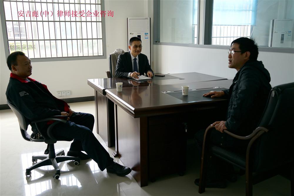 律师接受法律咨询