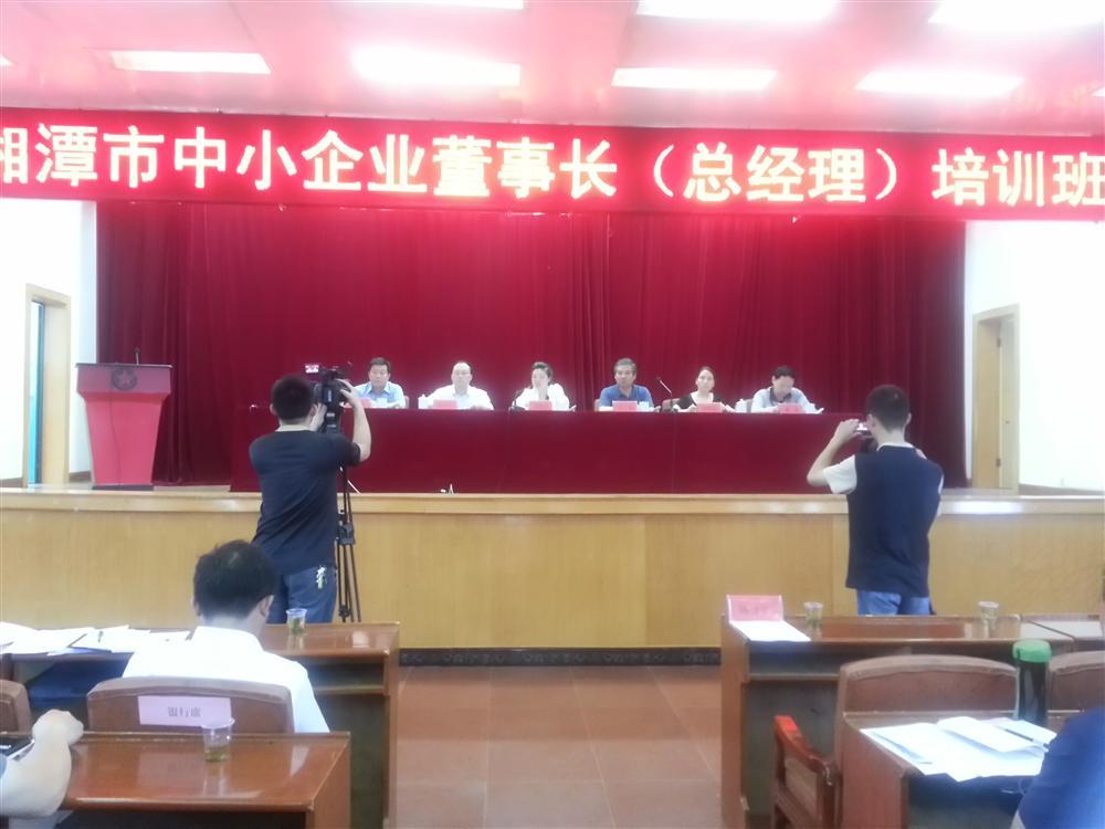 湘潭市中小企业服务中心成功开展中小微企业负责人培训班