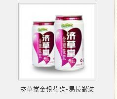 """""""济草堂""""成为桂阳首个中国驰名商标"""