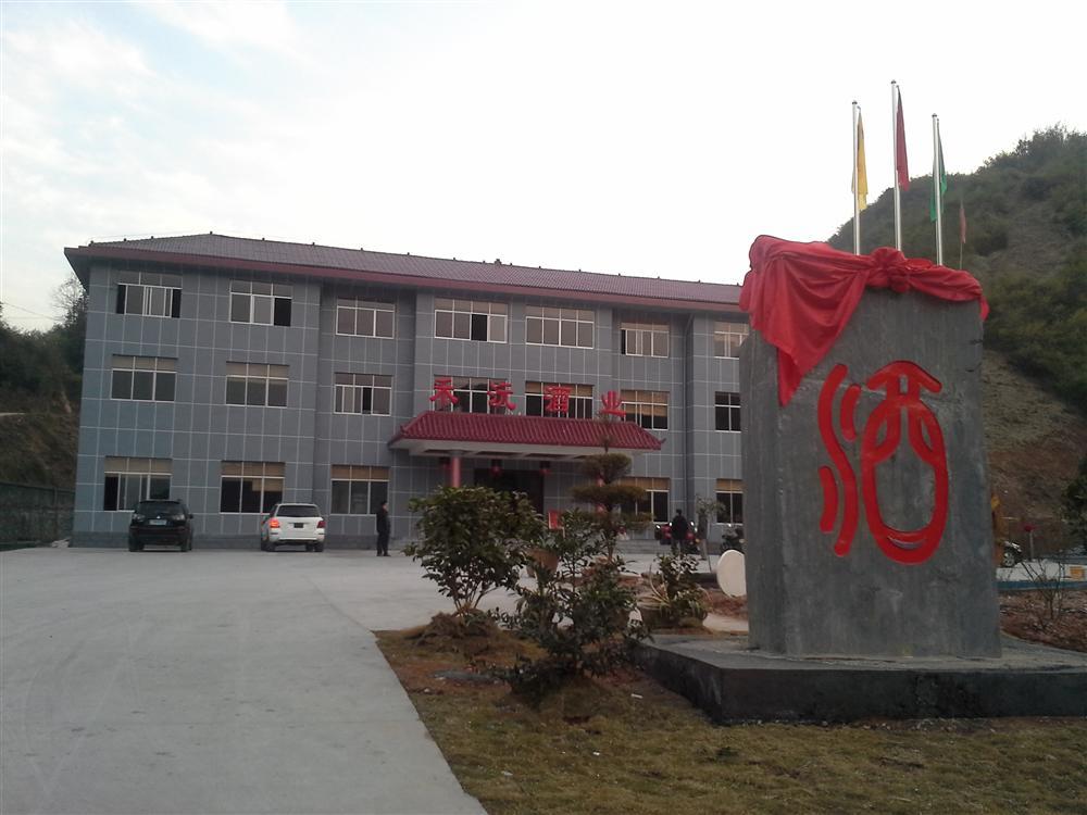 湖南洪江禾沅酒业新厂项目