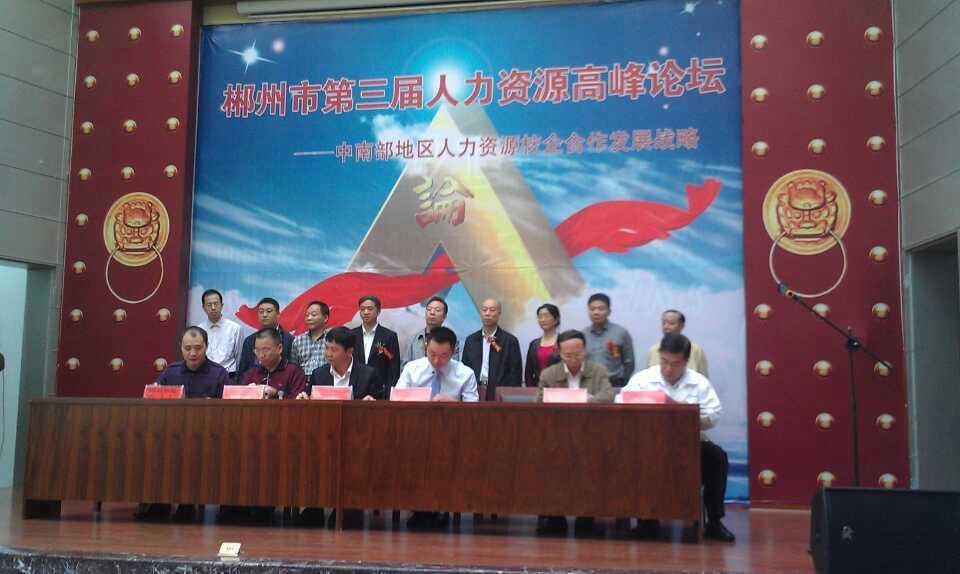 郴州市第三届人力资源高峰论坛