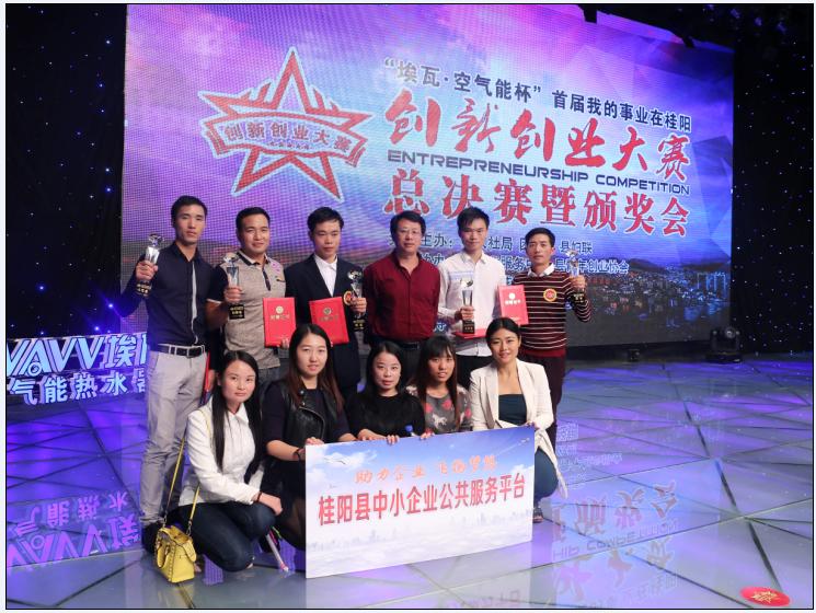 热烈庆祝我平台指导的选手在桂阳首届创新创业大赛取得优异成绩