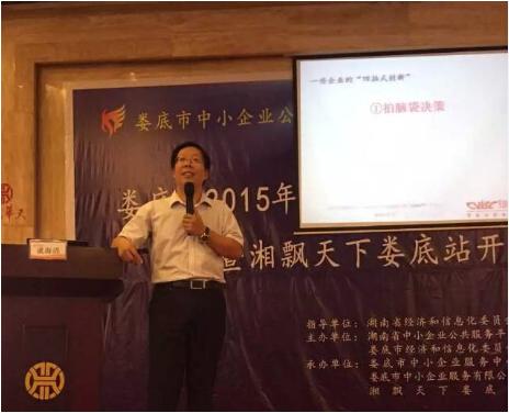 2015年湖南开展工作总结报告(2015年)