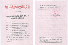 衡阳阳光陶瓷年产1200万平方米琉璃立项申请报告