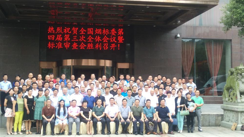 烟标委第四届三次全会醴陵研讨会