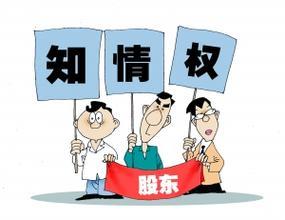 元端案例精选——股东知情权、股东会议决议撤销权纠纷