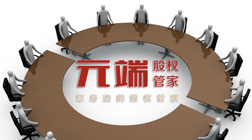 元端案例精选——股东僵局非诉讼解决方案Ⅰ