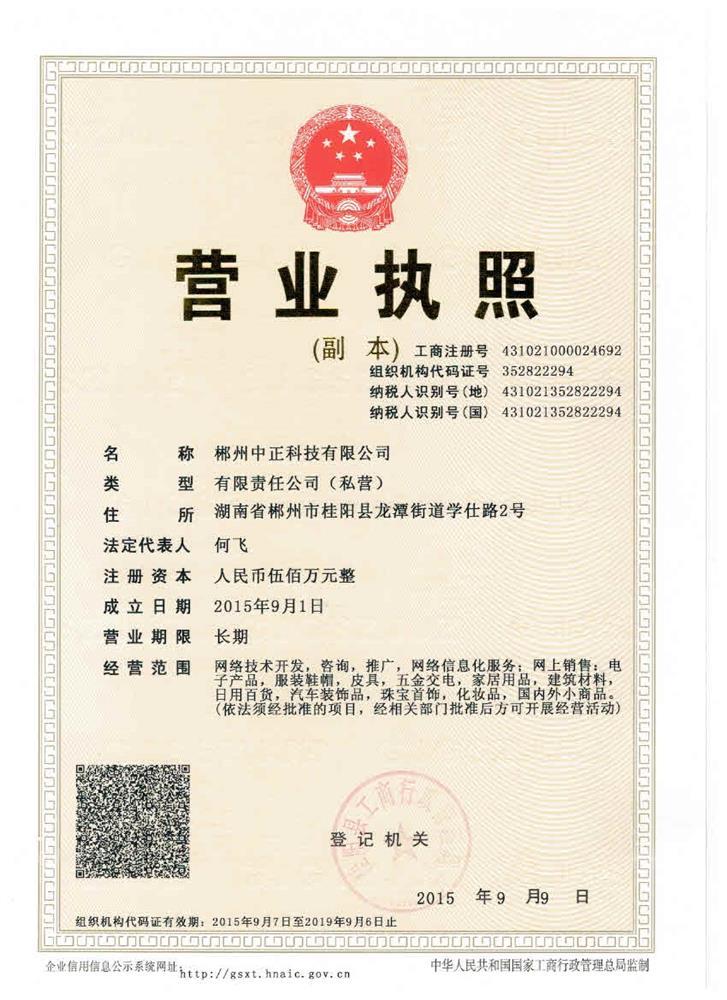 郴州中正科技有限公司