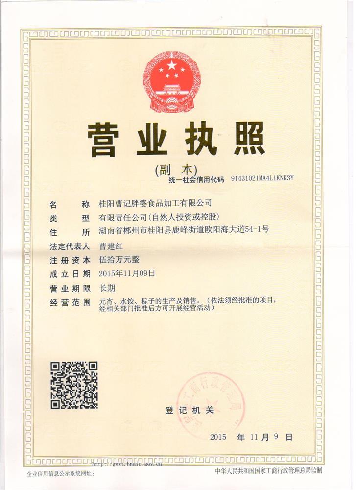 桂阳曹记胖婆食品加工有限公司