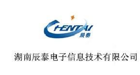 湖南辰泰信息科技股份有限公司