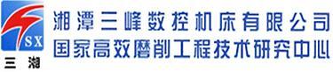 湘潭三峰数控机床有限公司