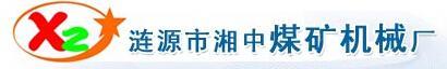 湘中煤机:逆势销售稳增长