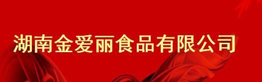 湖南金爱丽食品有限公司