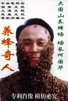 蜜蜂哥哥蜂业