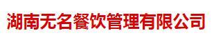 凤凰涅槃,浴火重生-湖南无名餐饮管理有限公司