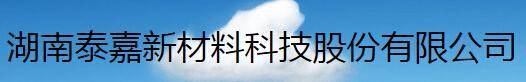 湖南泰嘉新材料科技有限公司-100天攻克高端产品技术难关