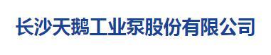 长沙天鹅工业泵股份有限公司--76、94和68的故事