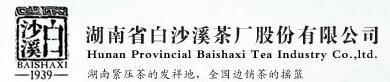 白沙溪茶厂:创新营销 百日突破