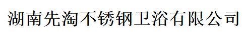 湖南先淘不锈钢卫浴有限公司:营销突破、业绩翻番