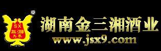 湖南金三湘酒业有限公司:找准瓶颈、一刀切入、成功转型