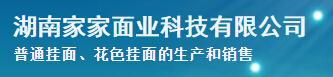 湖南家家面业有限公司:100天营销瓶颈突破,实现环比增长220%