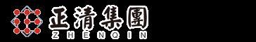 湖南正清制药集团股份有限公司