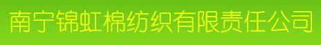 锦虹棉纺织:销售收入实现快速增长