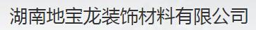 湖南地宝龙实业有限公司