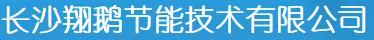 长沙翔鹅节能技术有限公司