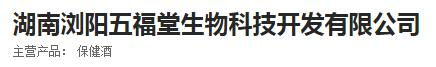 湖南省浏阳市五福堂生物科技开发有限公司