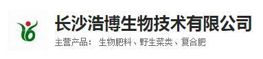 长沙浩博生物技术有限公司