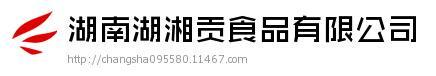 湖南湖湘贡食品有限公司