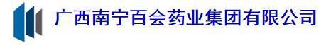 广西南宁百会药业集团有限公司