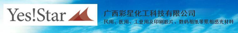 广西彩星化工科技有限公司