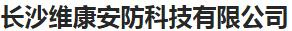 长沙维康安防科技有限公司