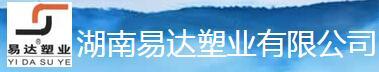 易达塑业:生产准交改善,利润大幅提升