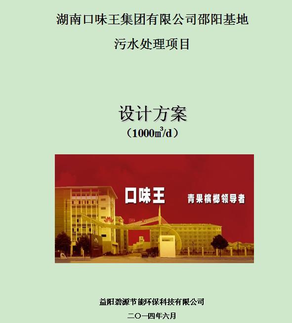 湖南口味王集团有限公司邵阳基地污水处理项目